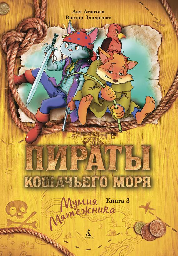 Аня Амасова Пираты Кошачьего моря. Мумия Мятежника