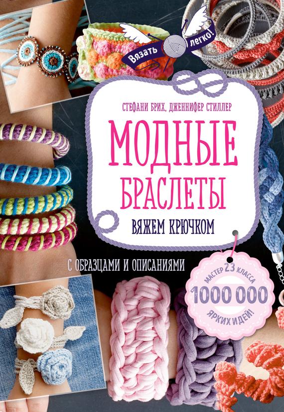 Стефани Брих Модные браслеты. Вяжем крючком кожаные браслеты кожа винтаж мода браслеты цвет радуги назначение свадьба для вечеринок спорт