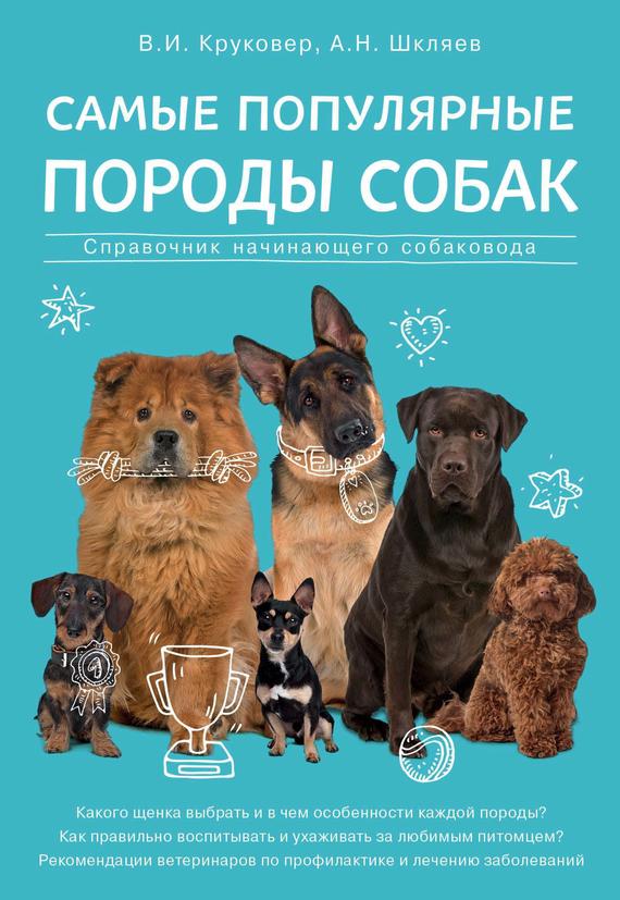 Владимир Круковер Самые популярные породы собак. Справочник начинающего собаковода как купить собаку в новосибирске породы ризеншнауцер без документов