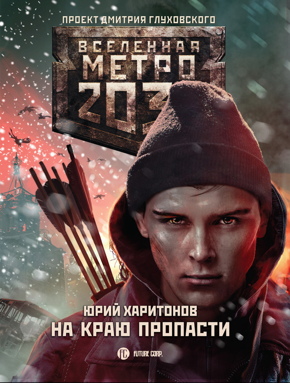 Юрий Харитонов Метро 2033: На краю пропасти метро 2033 путь проклятых