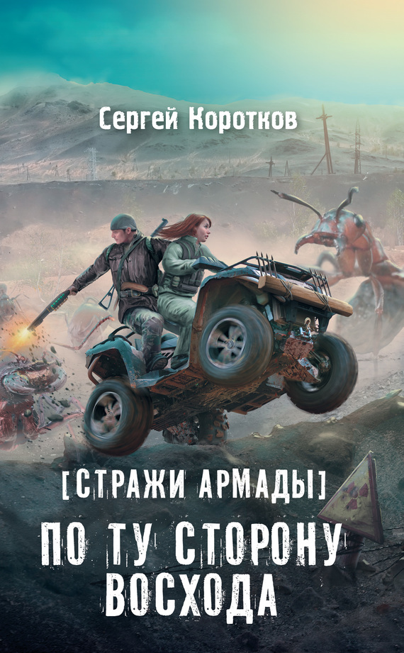 Сергей Коротков Стражи Армады. По ту сторону восхода тихонов а стражи армады охота на зверя