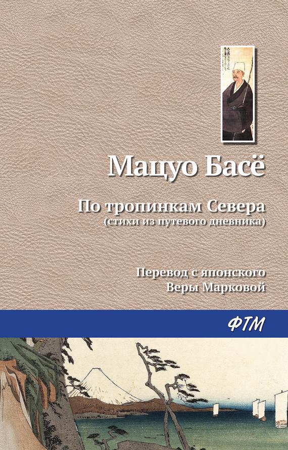 Мацуо Басё По тропинкам севера басё м танка жемчужные нити хокку лед на хризантемах рубаи комплект из трех книг в футляре