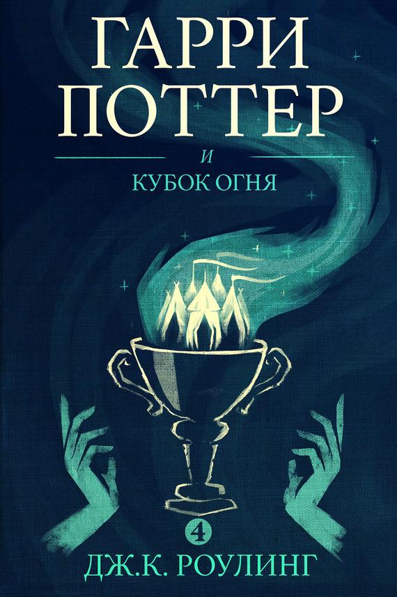 Обложка книги Гарри Поттер и Кубок Огня, автор Роулинг, Джоан