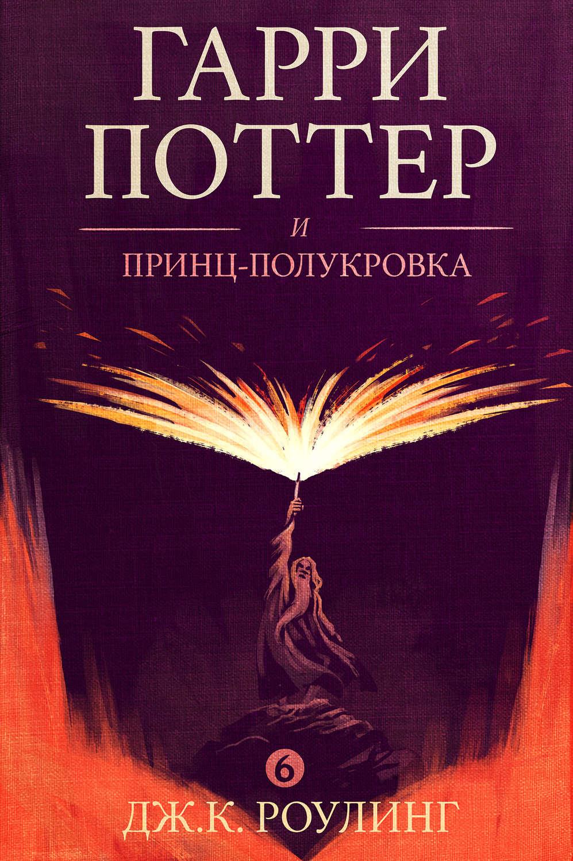 Гарри поттер все книги скачать в fb2