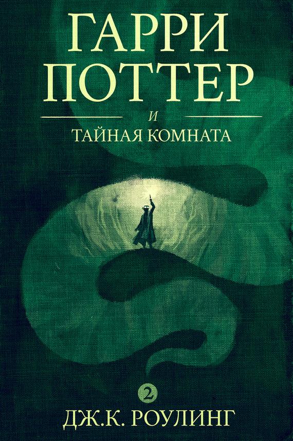 Обложка книги Гарри Поттер и Тайная комната, автор Роулинг, Джоан