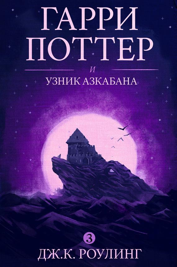 Обложка книги Гарри Поттер и узник Азкабана, автор Роулинг, Джоан