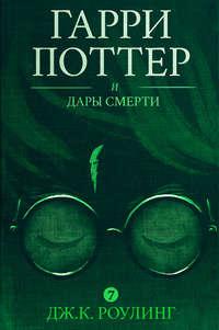 Роулинг, Дж. К.  - Гарри Поттер и Дары Смерти