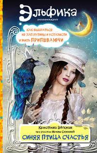 Семина, Ирина  - Синяя птица счастья. Как выбраться из лап рутины и усталости и жить припеваючи