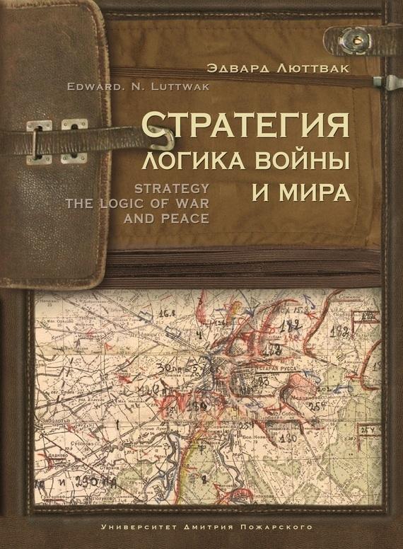 Стратегия. Логика войны и мира от ЛитРес