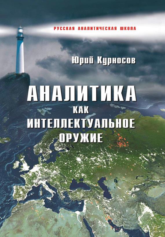 Ю. В. Курносов бесплатно