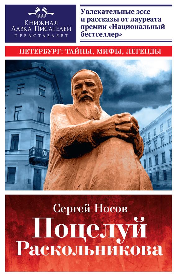 напряженная интрига в книге Сергей Носов