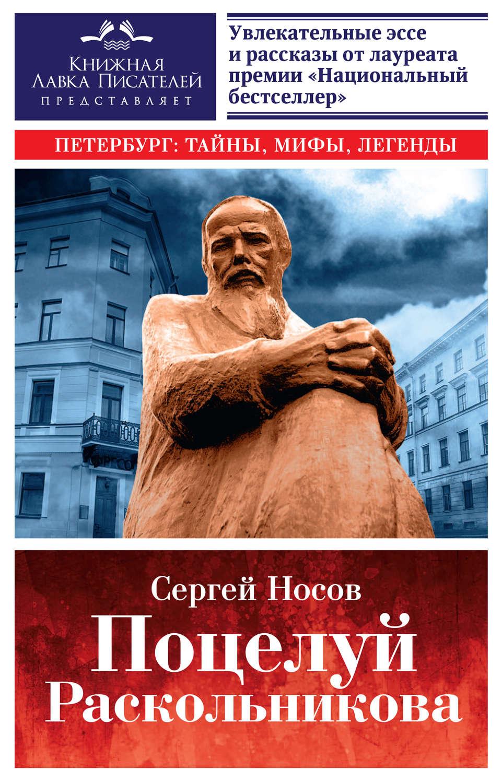 Скачать бесплатно книгу про раскольникова