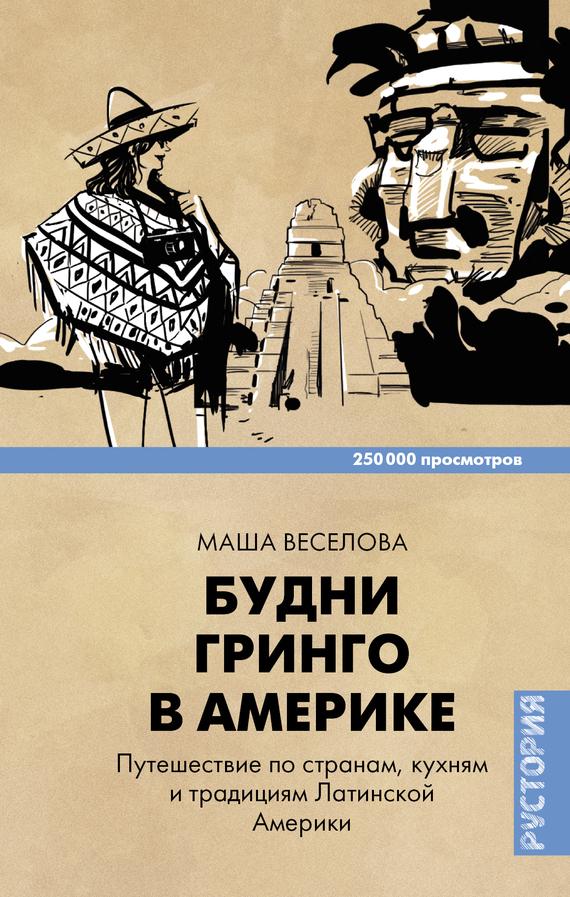 Маша Веселова бесплатно