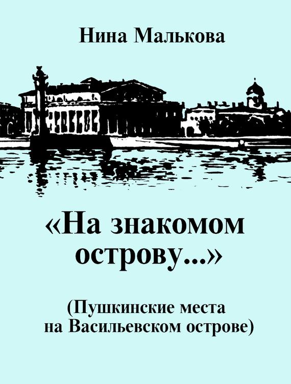 «На знакомом острову…» Пушкинские места на Васильевском острове