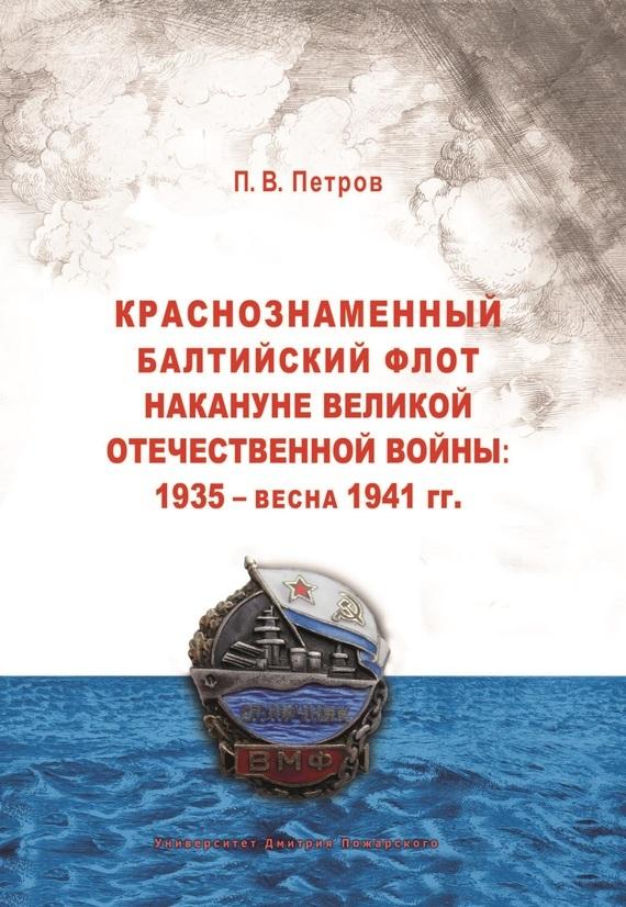 П. В. Петров Краснознаменный Балтийский флот накануне Великой Отечественной войны: 1935 – весна 1941 гг..