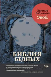Бабушкин, Евгений  - Библия бедных