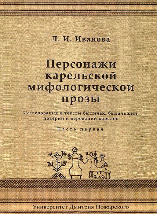 Людмила Иванова бесплатно