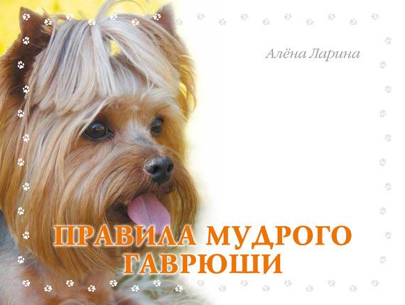 Алёна Ларина Правила мудрого Гаврюши купить щенка померанского шпица в зеленограде