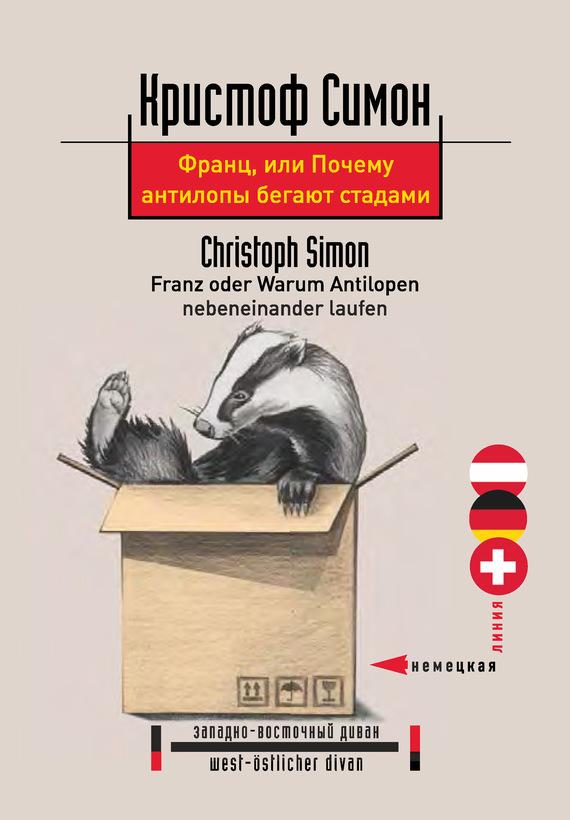 Кристоф Симон Франц, или Почему антилопы бегают стадами франц верфель верди роман оперы