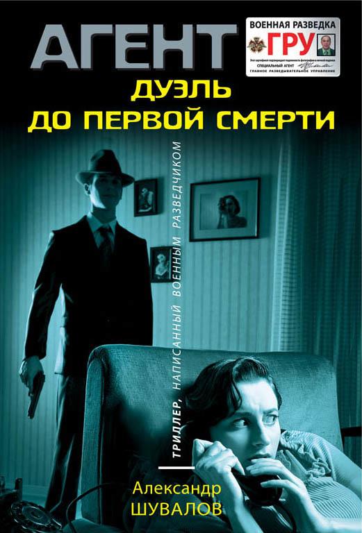 Александр Шувалов - Дуэль до первой смерти