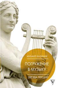 Казиник, Михаил  - Погружение в музыку, или Тайны гениев-2