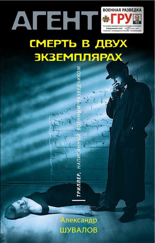 Александр Шувалов бесплатно
