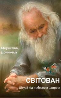 - Світован