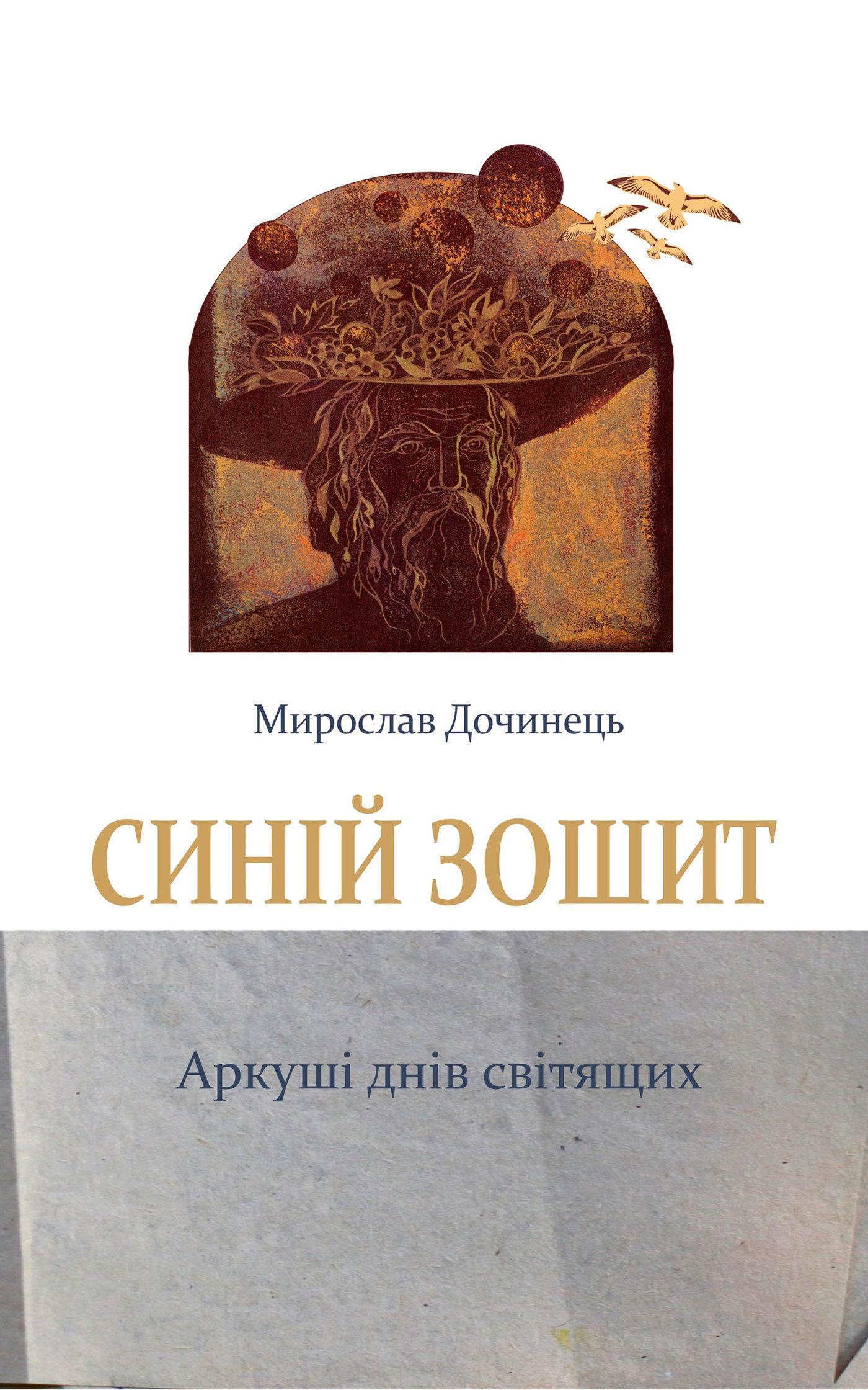 Мирослав Дочинець бесплатно