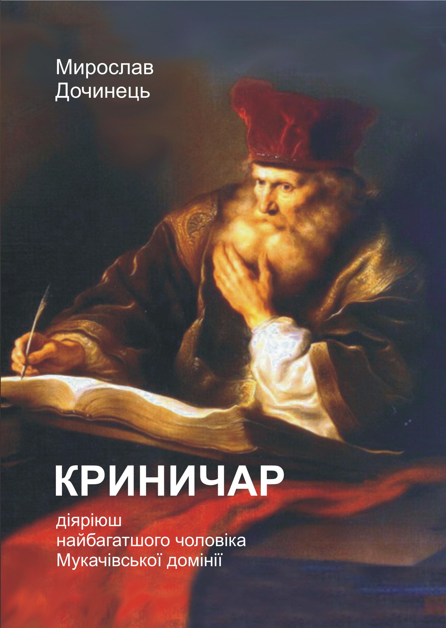 Обложка книги Криничар, автор Дочинець, Мирослав