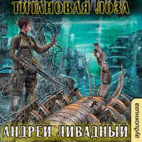 Андрей Ливадный - Титановая Лоза