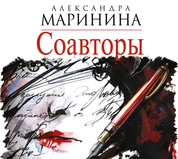Александра Маринина Соавторы ооо александра обувь