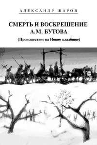 Шаров, Александр  - Смерть и воскрешение А.М. Бутова (Происшествие на Новом кладбище)
