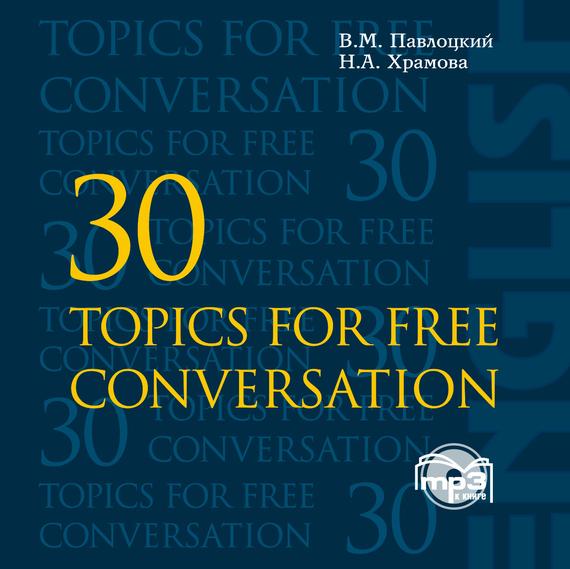 30 тем для свободного общения развивается взволнованно и трагически