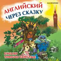 К. К. Остапенко - Английский через сказку. Для младших школьников