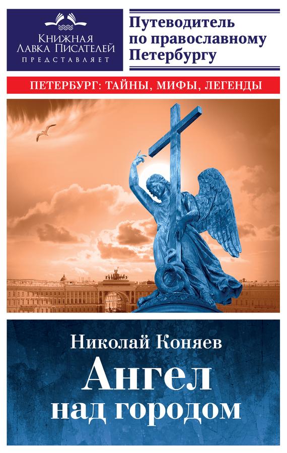 Николай Коняев - Ангел над городом. Семь прогулок по православному Петербургу