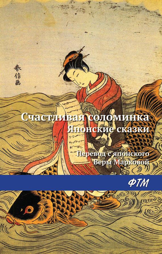 Народное творчество Счастливая соломинка (сборник) как торговое место в мтв