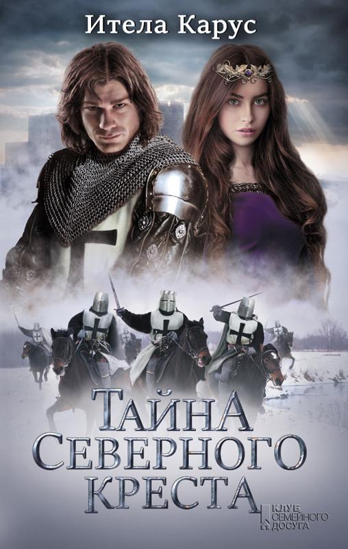 Итела Карус - Тайна Северного креста