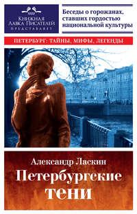 Ласкин, Александр  - Петербургские тени