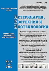 - Ветеринария, зоотехния и биотехнология №11 2015