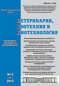 - Ветеринария, зоотехния и биотехнология №8 2015
