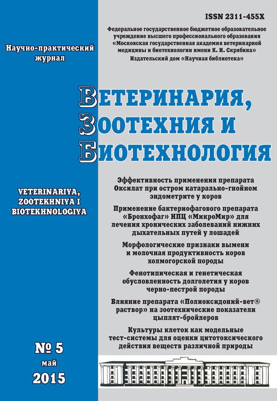 Отсутствует Ветеринария, зоотехния и биотехнология №5 2015