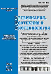 - Ветеринария, зоотехния и биотехнология №2 2015