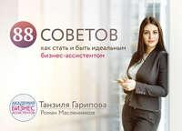 Масленников, Роман  - 88 советов как стать и быть идеальным бизнес-ассистентом