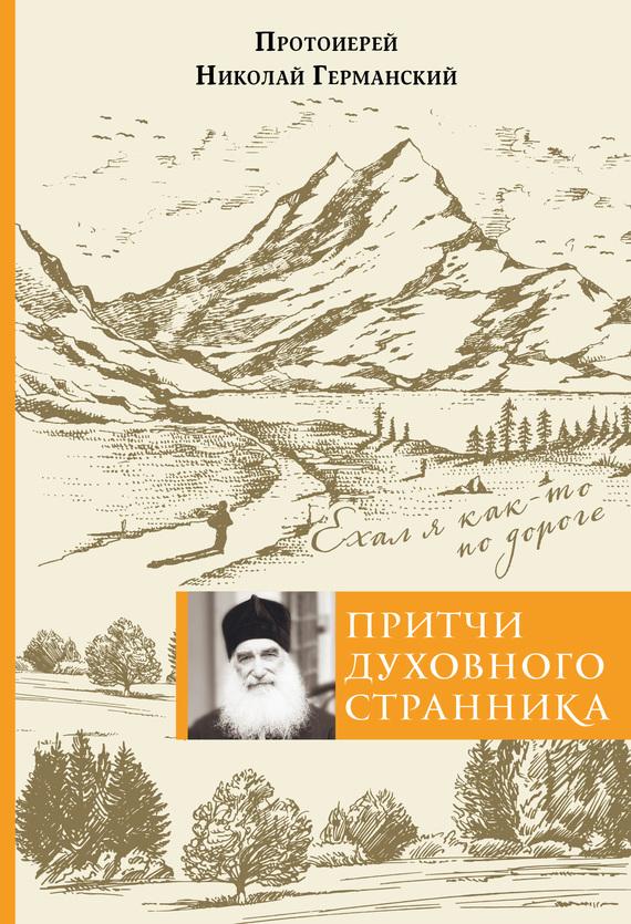 протоиерей Николай Германский бесплатно