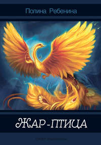 Ребенина, Полина  - Жар-птица (сборник)