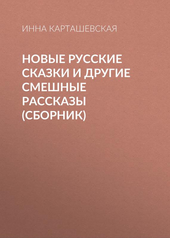 Инна Карташевская - Новые русские сказки и другие смешные рассказы (сборник)