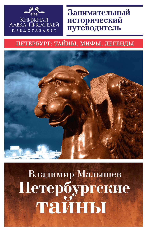 Книга петербургские тайны скачать epub