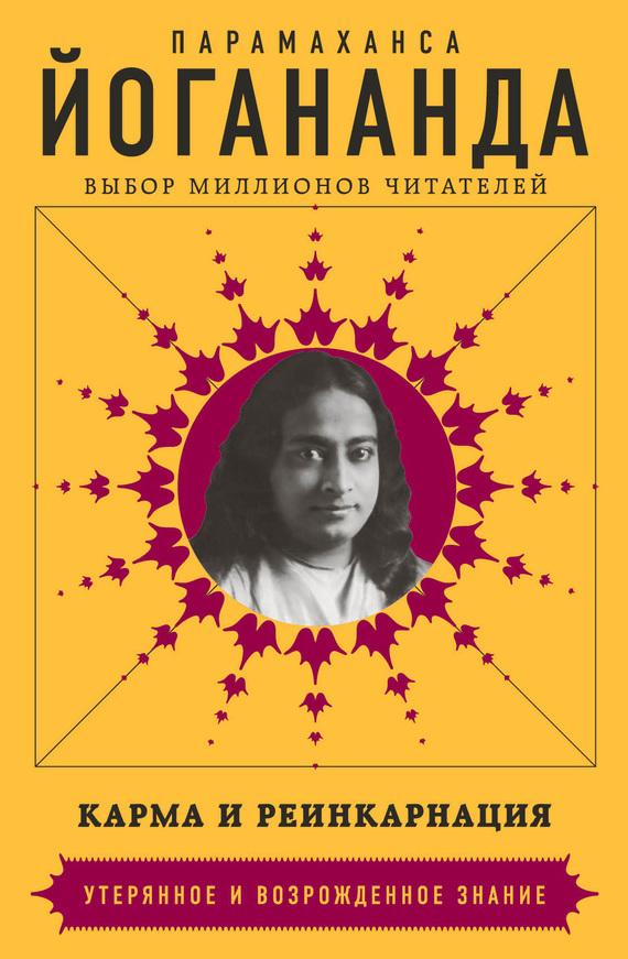Парамаханса Йогананда Карма и реинкарнация ISBN: 978-5-699-95044-7 цена