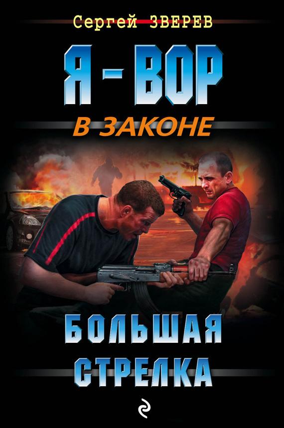Сергей Зверев Большая стрелка афган