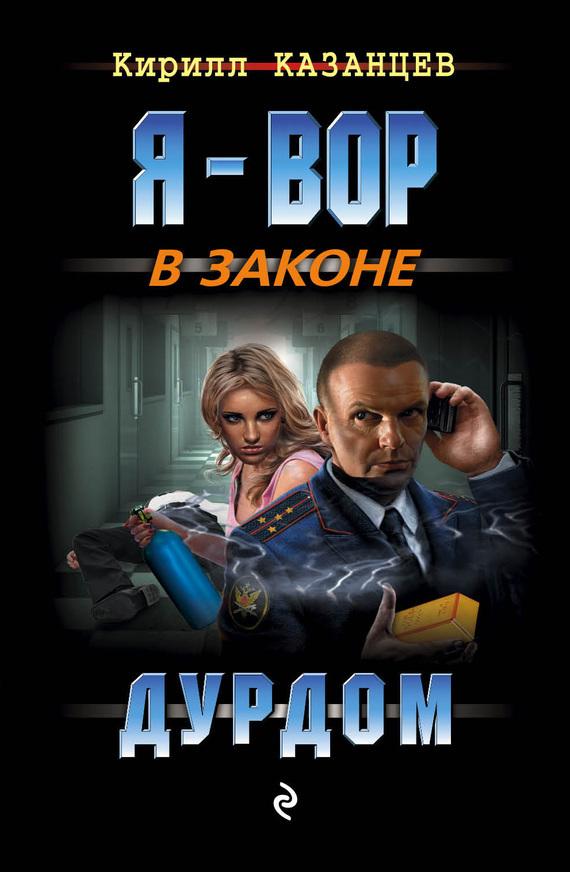 Кирилл Казанцев Дурдом кирилл казанцев аттестатор